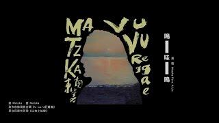 Matzka Feat. A-Lin【嗚哇嗚UwaU】歌詞版MV (Official Lyrics Video)