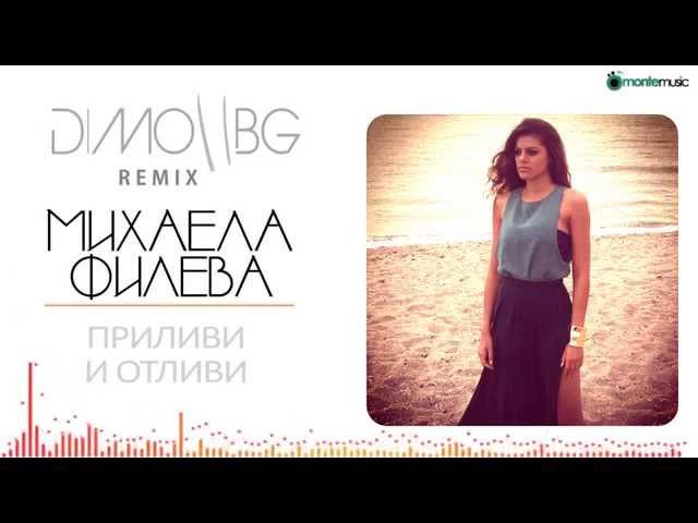Mihaela Fileva - Prilivi i Otlivi (DiMO BG Remix)