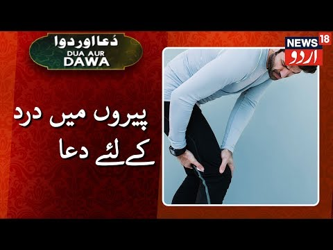 Dua Aur Dawa   News18 Urdu   پیروں میں درد کے لئے دعا