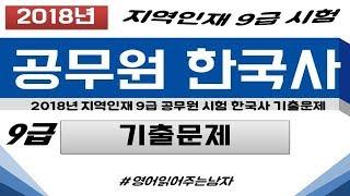 [2018년 지역인재 9급 한국사 기출문제] (문제,정…