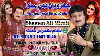 Shaman Ali Mirali New Album 2020 Mr K B Production New Sindhi Song 2020 (1)