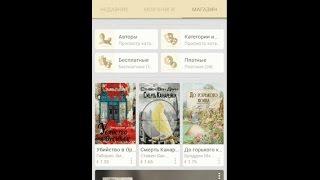eReader Prestigio (от Prestigio) - читалка электронных книг для андроид.(Спасибо за Ваш Лайк! Он поможет развитию канала. eReader Prestigio - программа для чтения электронных книг и PDF файло..., 2015-10-10T09:20:59.000Z)