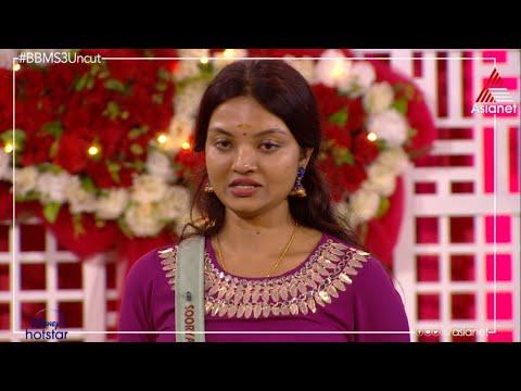 #BBMS3UnCut പ്രണയത്തേക്കാൾ പൊന്നിന് വില കൊടുത്തയാൾക്ക് സൂര്യ കൊടുത്ത മാസ്സ് മറുപടി