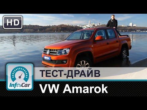 Volkswagen Amarok - тест-драйв от InfoCar.ua (Фольксваген Амарок)