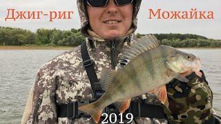ДЖИГ-РИГ ЛОМАЕТ ОКУНЕЙ! ПОЛНОСТЬЮ! Рыбалка на Можайском водохранилище. Август 2019.