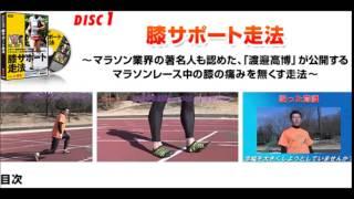 膝サポート走法~マラソンレース中の膝の痛みを和らげる走り方~1 詳し...
