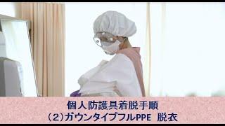 個人防護具着脱手順(2)ガウンタイプフルPPE 脱衣