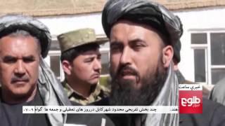 LEMAR News 26 February 2016 /۰۷ د لمر خبرونه ۱۳۹۴ د کب