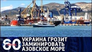 60 минут. Украина грозит заминировать Азовское море. От 24.07.18