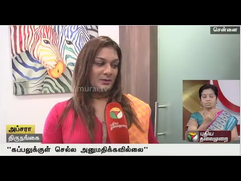 Apsara Reddy denied entry into a warship at Chennai port for being a transgender