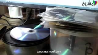 الشرح 727 : كيف تمسح قرص dvd او cd لوضع ملفات جديدة عليه و الفرق بين dvd-r و dvd-rw