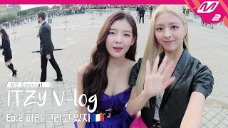 Baixar [M2 Special - ITZY VLOG] Ep.2 있지, Welcome to Paris✨ l 사전 피팅 / Fashion show day / 파리의 밤 (ENG SUB)