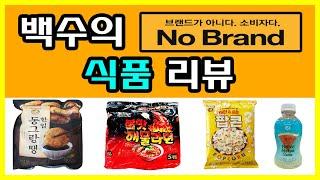 이마트 노브랜드 식품 추천(리뷰) | 팝콘, 동그랑땡,…