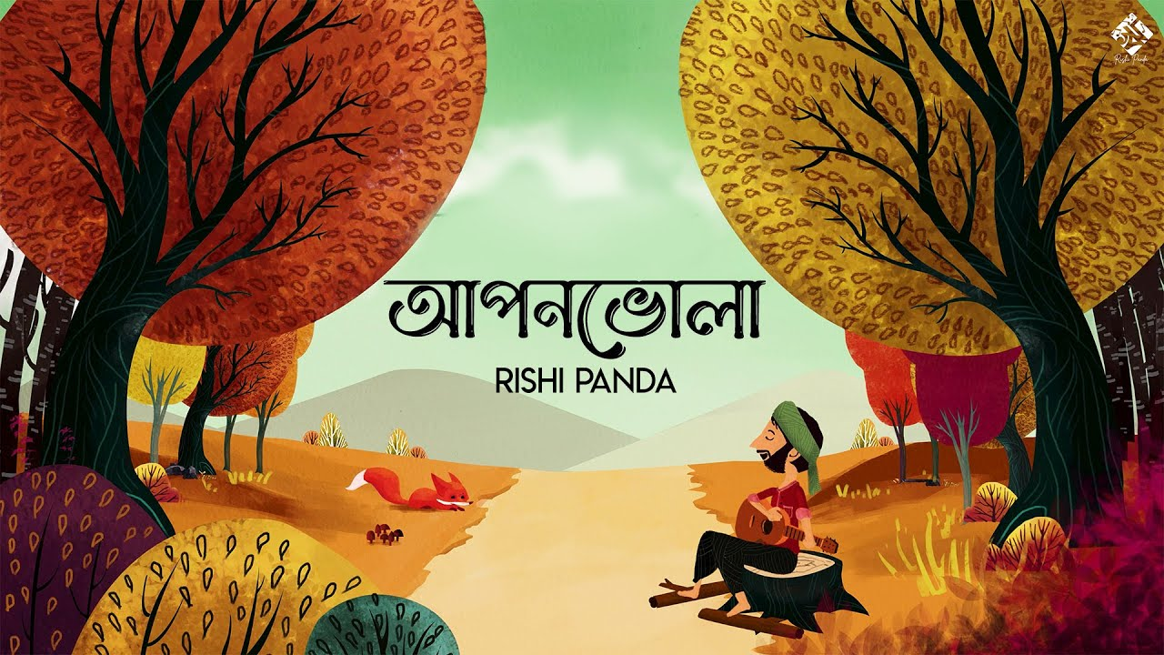 Aponbhola   Rishi Panda