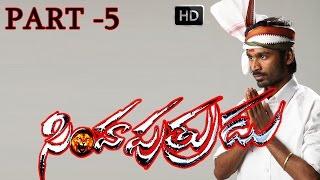 Simha Putrudu Telugu Full Movie HD | Part 5 | Dhanush |Tamanna | Tamil Movie | V9videos