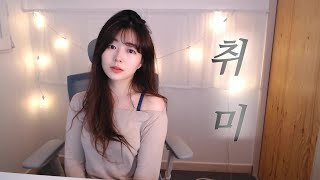박재정(Parc Jae Jung) _ 취미(Hobby)…