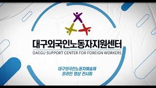 2021 대구외국인노동자예술제 온라인 전시회