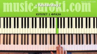The Beatles - Yesterday (piano cover + Ноты + Tutorial)