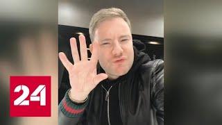 За сколько DJ Smash простил своих обидчиков - Россия 24