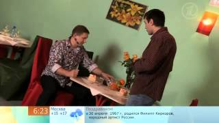 Титов Дмитрий. Кофе с корочкой апельсина - Доброе утро - Первый канал