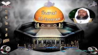 Sheikh Muhammad Ayoub - Quran (03) Ali-Imran - سورة آل عمران