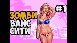 ЗОМБИ В ВАЙС СИТИ ► GTA VICE CITY Long Night Прохождение На Русском - Часть 1