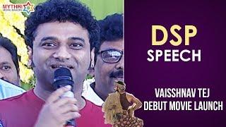 Devi Sri Prasad Speech   Panja Vaisshnav Tej Debut Movie Launch   Chiranjeevi   Allu Arjun