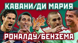 ПАРИ СЕН-ЖЕРМЕН vs РЕАЛ МАДРИД - Два на два