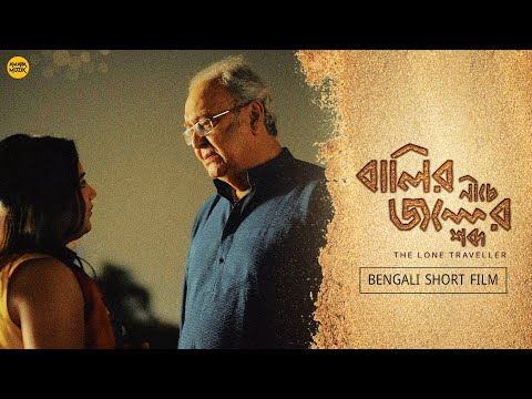 বালির নীচে জলের শব্দ | Baalir Niche Jawler Shabda | Bengali Short Film | Full Movie | Soumitra