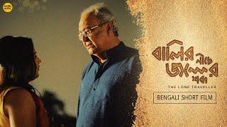 বালির নীচে জলের শব্দ | Baalir Niche Jawler Shabda | Bengali Short Film | Full Movie | Soumitra