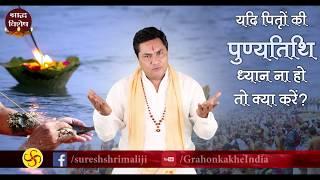 पितृो की पुण्य तिथि याद न हो तो क्या करे    Shradh 2017    Suresh Shrimali