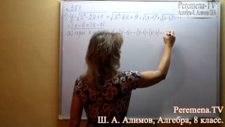 Алгебра Алимов, 8 й класс, задача 387
