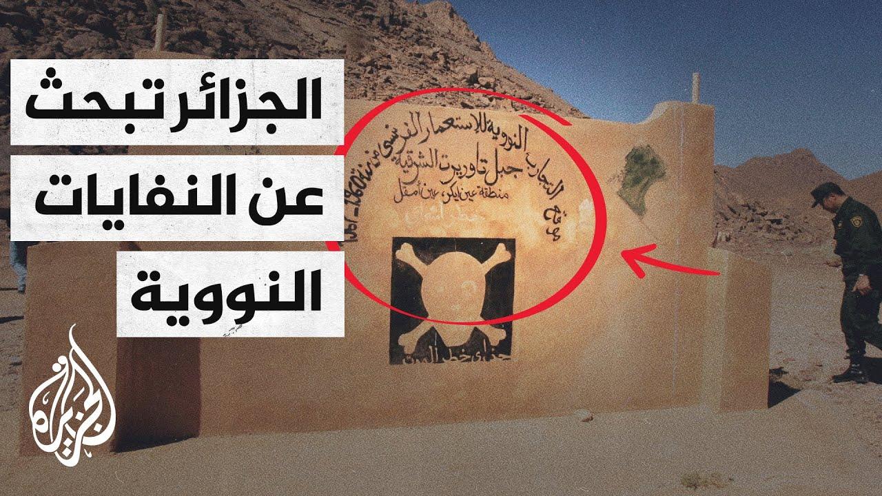 أين دفنت فرنسا النفايات النووية في صحراء الجزائر؟