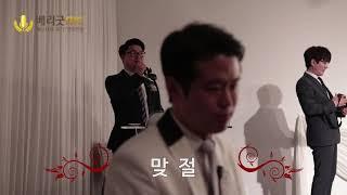[베리굿엠씨] 이호 웨딩 사회자 차분한예식진행