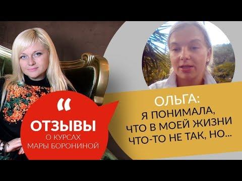 0 Ольга: Я понимала, что в моей жизни что то не так, но...