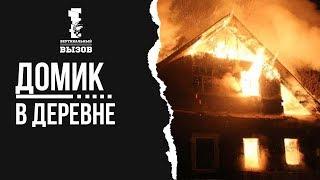 Домик в деревне. Пожар