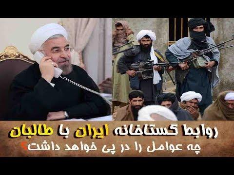 روابط گستاخانه ایران با طالبان چه عوامل را در افغانستان در پی خواهد داشت؟