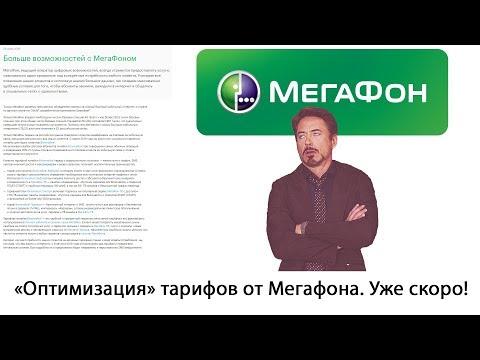 """""""Оптимизация"""" тарифов на Мегафоне с 6 августа 2019 года"""