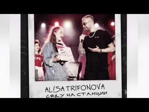 Alisa Trifonova - Сяду на станции