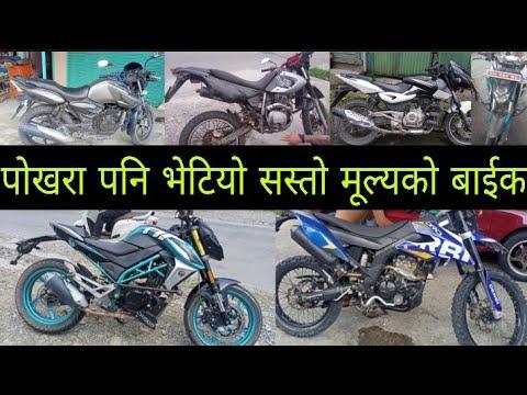 Download पोखरा पनि भेटिए सस्तो मुल्यको बाईक   Vr150   nk 150   pulsar 220 F   spain dirt bike on sale   SSM