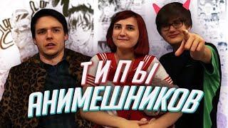 11 ТИПОВ АНИМЕШНИКОВ [Tarelko]
