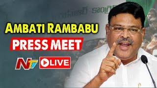 YCP Ambati Rambabu Press Meet LIVE | Vijayawada | NTV Live
