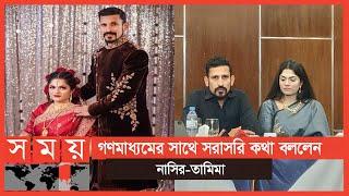 অবশেষে মুখ খুললেন নাসির-তামিমা! | Nasir Hossain | Tamima | Nasir Wedding | Somoy TV