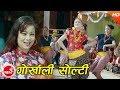 Download New Lok Geet 2074/2017 | Gorkhali Solti - Nirmala Thapa Magar MP3 song and Music Video