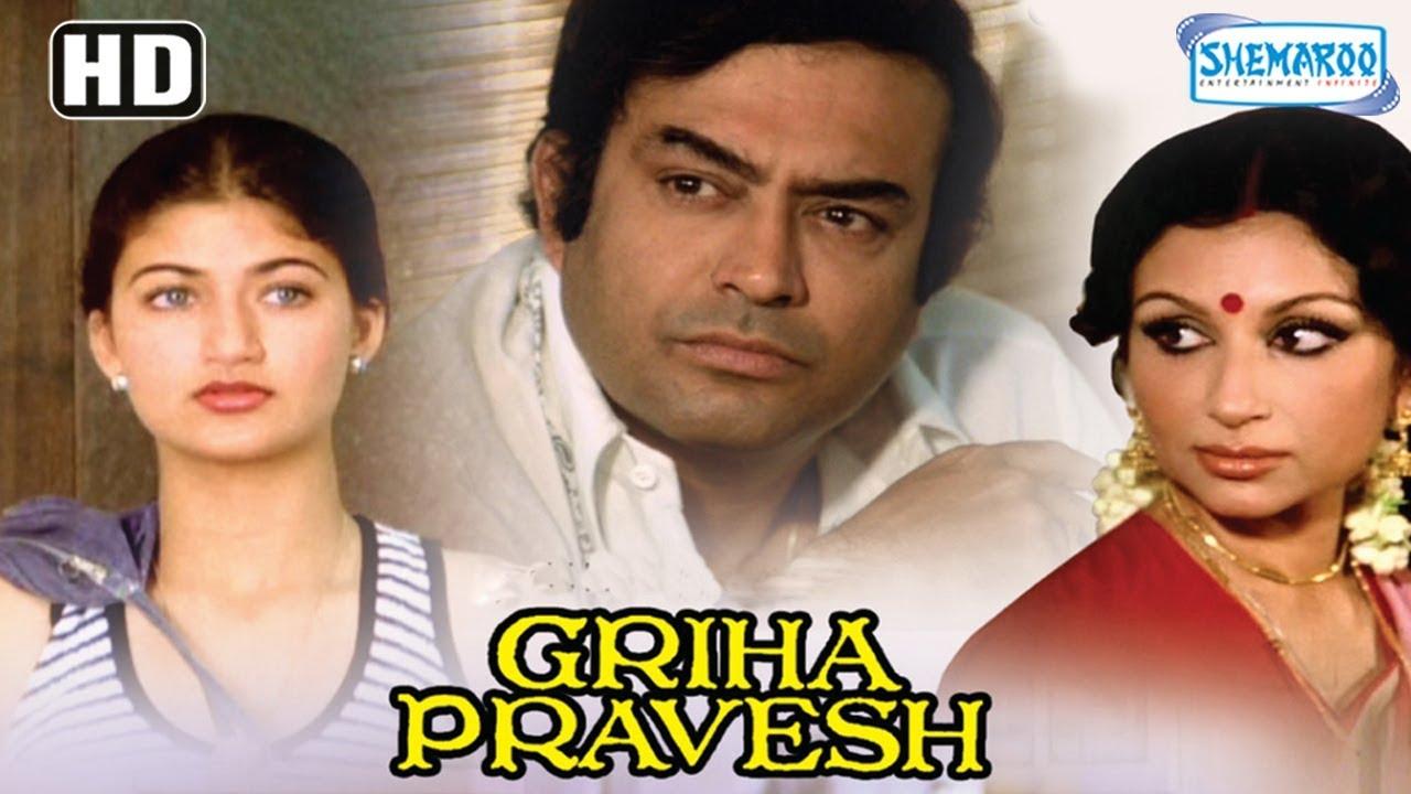 Griha Pravesh (HD) - Sanjeev Kumar - Sharmila Tagore  - Superhit Hindi Movie - (With Eng Subtitles)