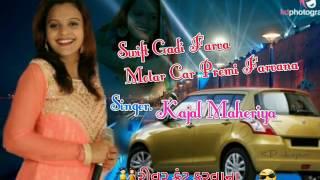 Download Hindi Video Songs - Swift Gadi Farva Motar Car Premi Farvana Singer Kajal Maheriya