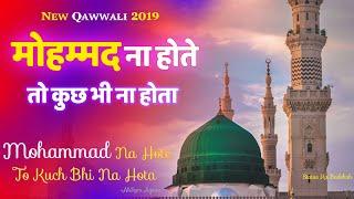 Mohammad Na Hote To Kuch Bhi Na Hota   New Qawwali 2019  