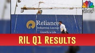 RIL Q1 Results: Profit & Revenue Beat Estimates, GRM Declines Marginally; Jio Income Grows 6%