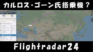 カルロス・ゴーン氏の逃亡劇?トルコへ向かう怪しいグローバルエクスプレス Carlos Ghosn? getting away from Japan【Flightradar24】