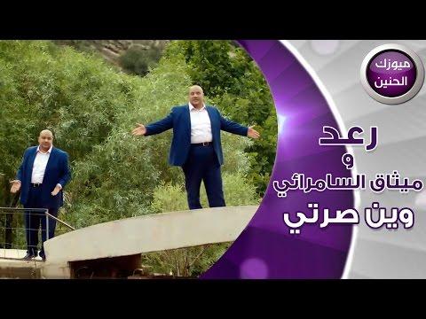 رعد وميثاق السامرائي - وين صرتي (فيديو كليب) | 2016